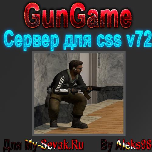 Скачать gungame сервер для css как сделать dse сайт